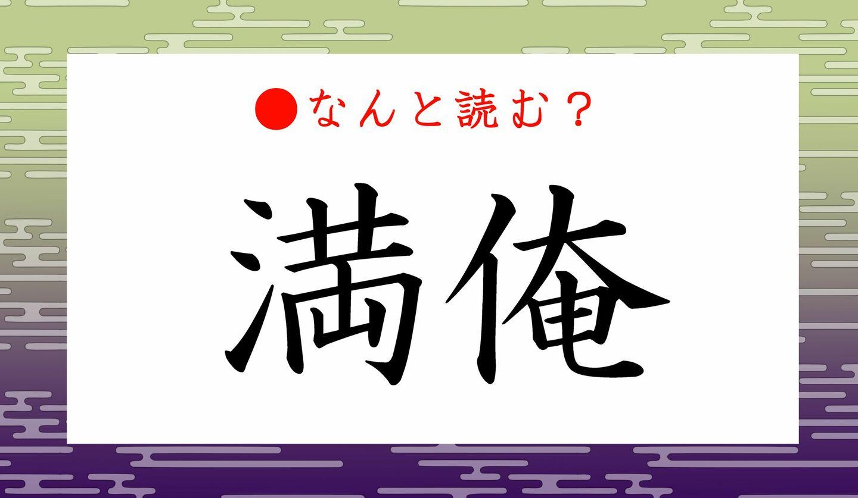 日本語クイズ 出題画像 難読漢字 「満俺」なんと読む?