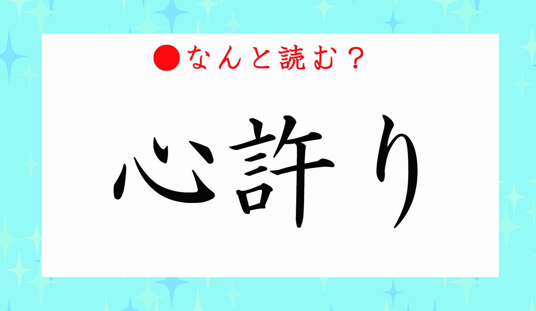日本語クイズ 出題画像 難読漢字 「心許り」なんと読む?