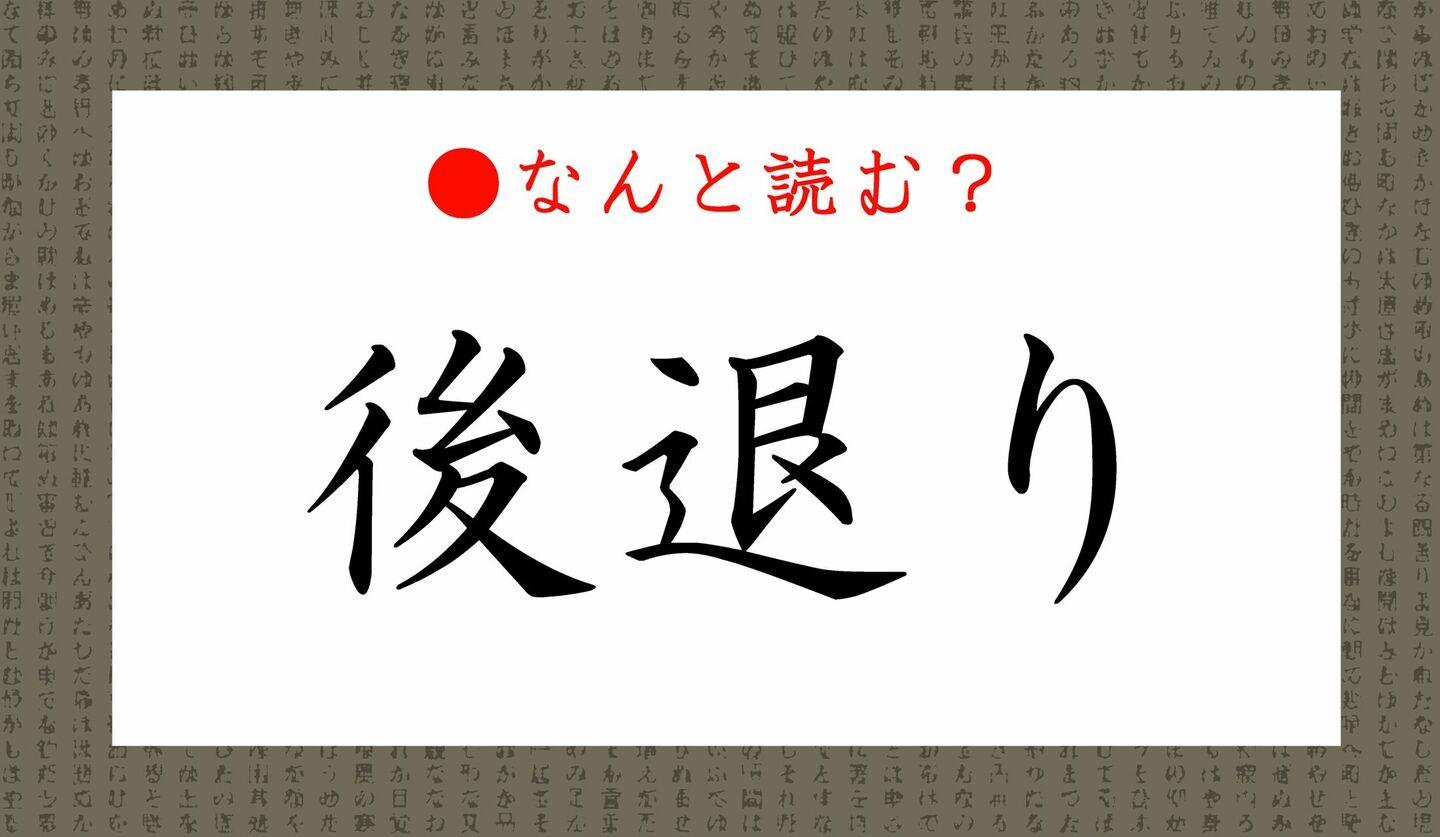 日本語クイズ 出題画像 難読漢字 「後退り」なんと読む?