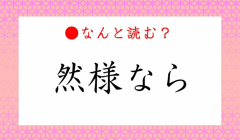 日本語クイズ 出題画像 難読漢字 「然様なら」