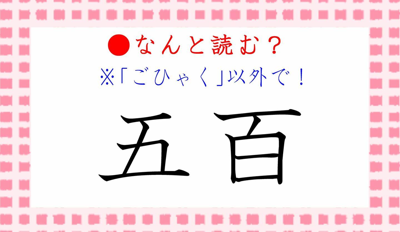 日本語クイズ 出題画像 難読漢字 「五百」なんと読む? ※ごひゃく、以外で!