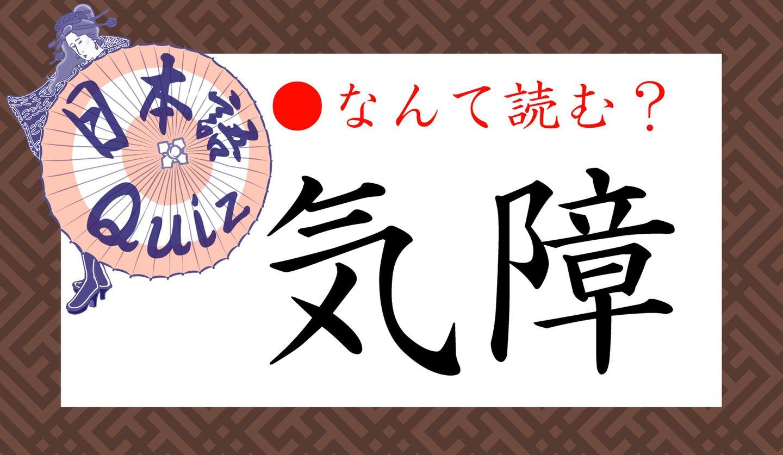 気障という漢字と和風の女性のイラスト