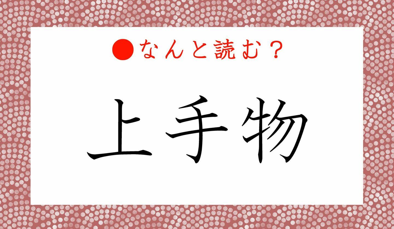 日本語クイズ 出題画像 難読漢字 「上手物」なんと読む?