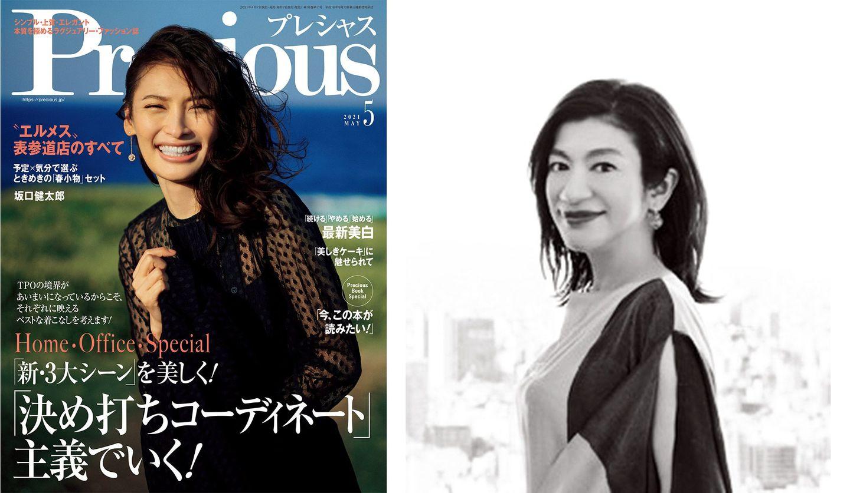 創刊17周年を迎えた『Precious』の最新号(5月号)と服飾史家 中野 香織さん。