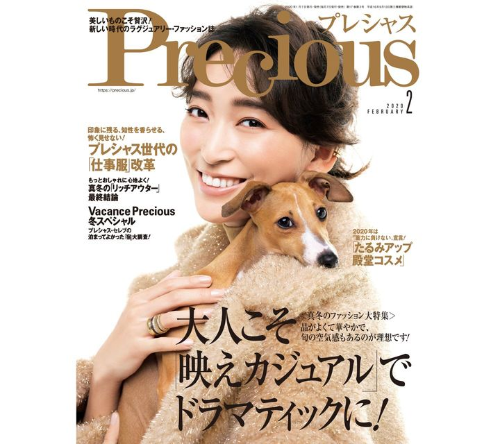 Precious 2020年2月号のカバー写真 モデルで女優の杏