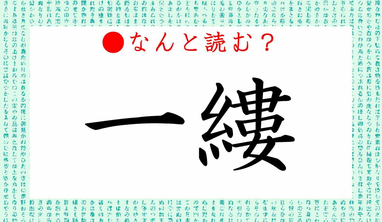 日本語クイズ出題画像 難読漢字「一縷」 なんと読む?