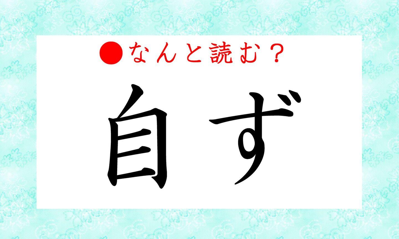 日本語クイズ出題画像 漢字「自ず」