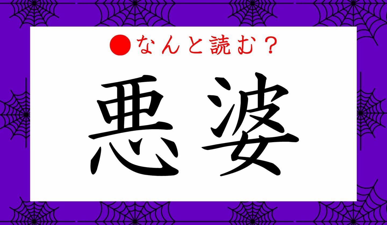 日本語クイズ 出題画像 難読漢字 「悪婆」なんと読む?