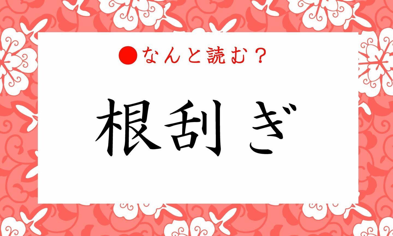 日本語クイズ 出題画像 難読漢字 「根刮ぎ」なんと読む?