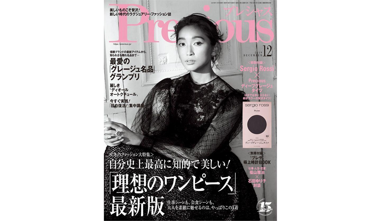 Precious 2019年12月号のカバー写真 モデルで女優の杏