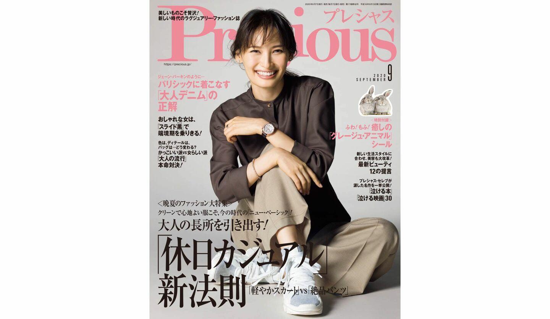 Precious 2020年9月号のカバー写真 女優の大政 絢さん