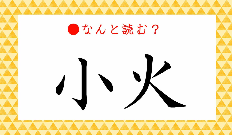 日本語クイズ 出題画像 難読漢字 「小火」なんと読む?