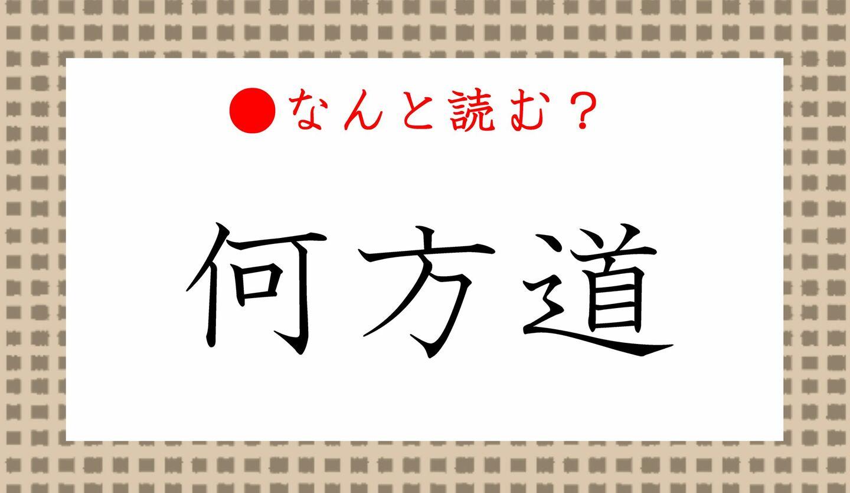 日本語クイズ 出題画像 難読漢字 「何方道」なんと読む?