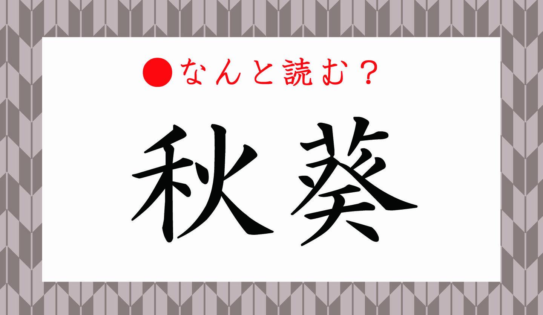 日本語クイズ 出題画像 難読漢字 「秋葵」なんと読む?
