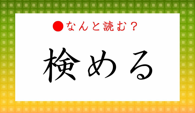 日本語クイズ 出題画像 難読漢字 「検める」なんと読む?