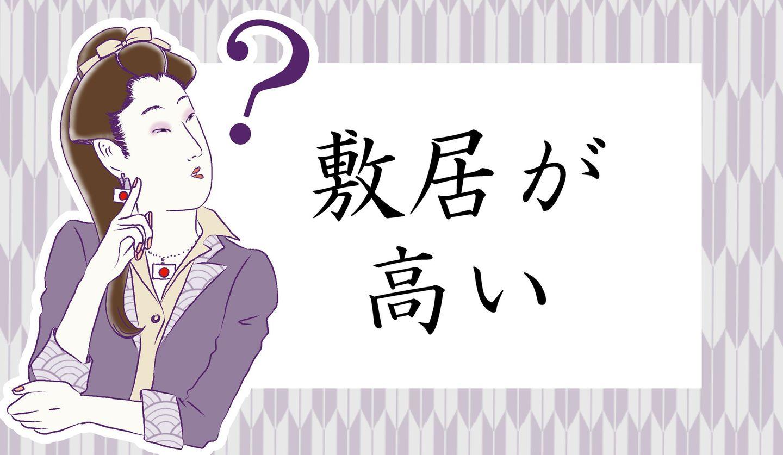 日本語クイズイラスト「敷居が高い」