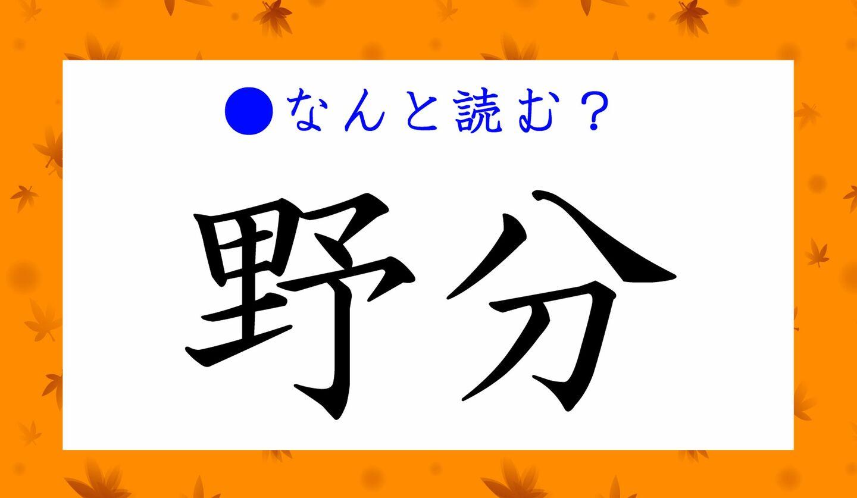 日本語クイズ 出題画像 難読漢字 「野分」なんと読む?