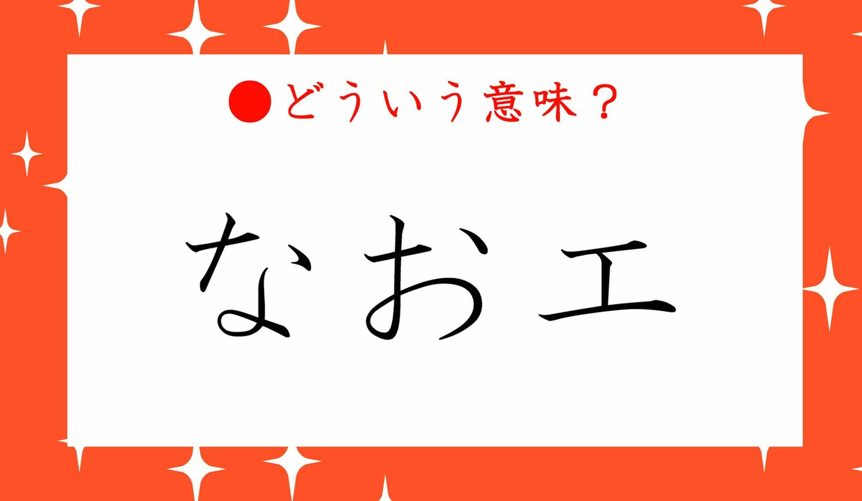 日本語クイズ 出題画像 どんな意味? 「なおエ」