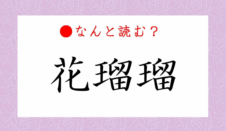 日本語クイズ 出題画像 難読漢字 「花瑠瑠」なんと読む?