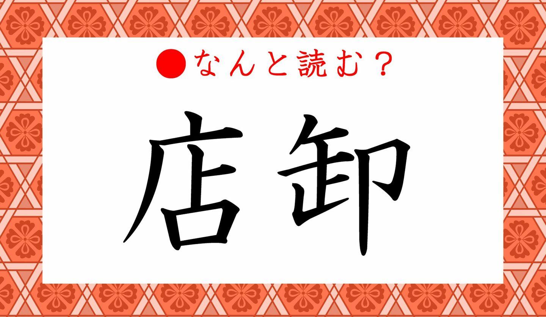 日本語クイズ 出題画像 難読漢字 「店卸」なんと読む?
