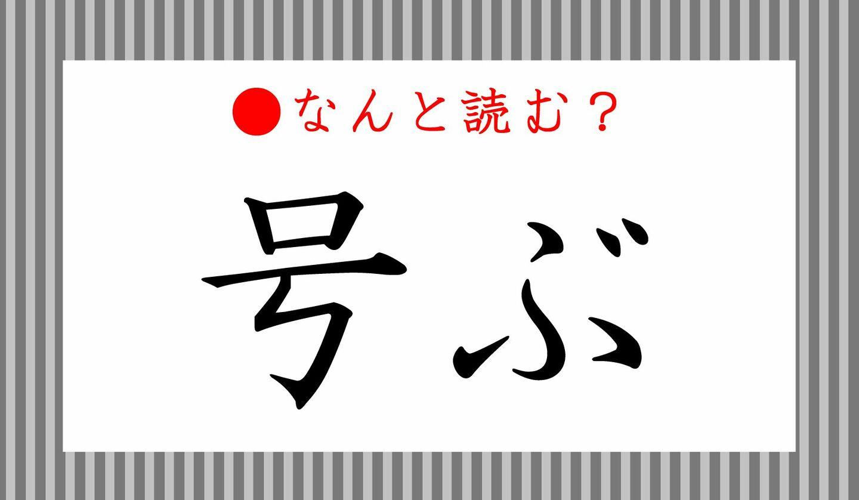 日本語クイズ 出題画像 難読漢字 「号ぶ」なんと読む?