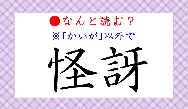 日本語クイズ出題画像 難読漢字「怪訝」 ※かいが、以外になんと読む?