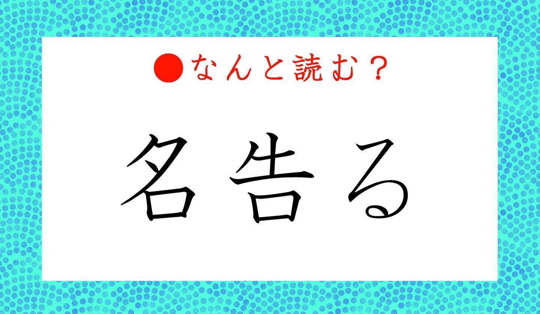 日本語クイズ 出題画像 難読漢字 「名告る」なんと読む?