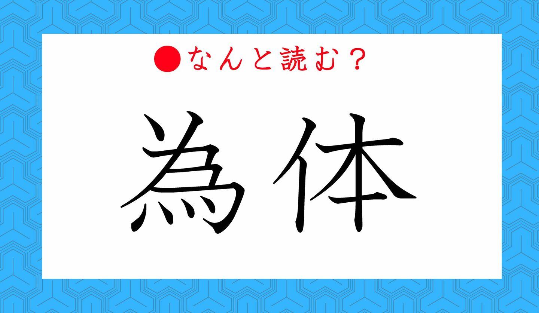 日本語クイズ 出題画像 難読漢字 「為体」なんと読む?