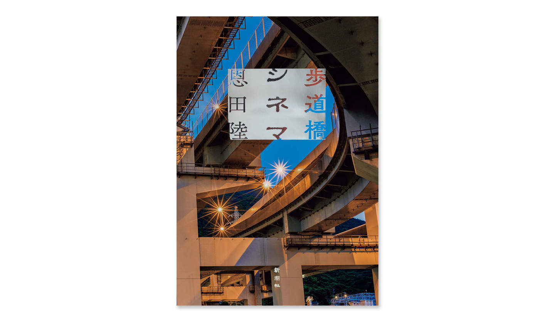 『歩道橋シネマ』