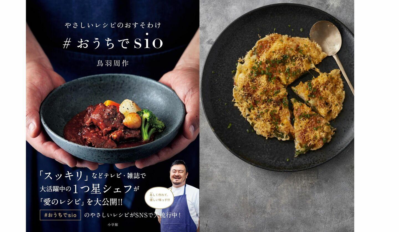 代々木上原のレストラン「sio(シオ)」のオーナーシェフ鳥羽周作著レシピ本「やさしいレシピのおすそわけ #おうちでsio」