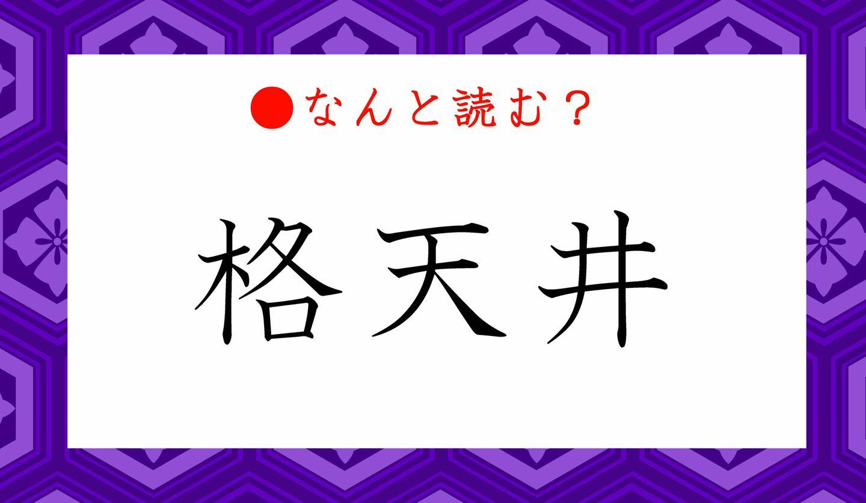 日本語クイズ 出題画像 難読漢字 「格天井」なんと読む?