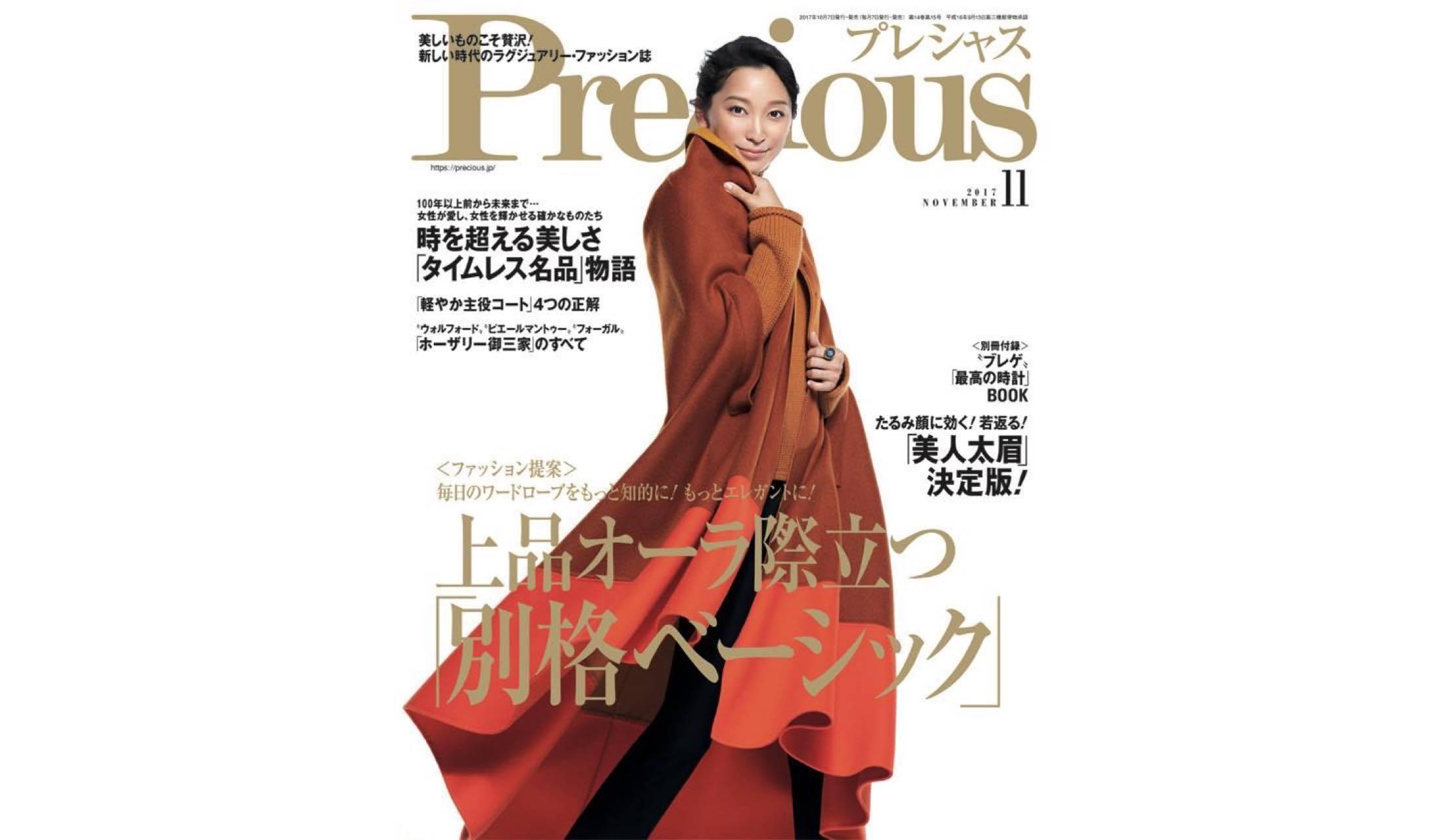 オレンジのコートとニットに身を包んだ女優・杏さんが表紙のPrecious11月号