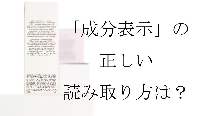 コスメの「成分表示」の正しい読み取り方を問う画像。