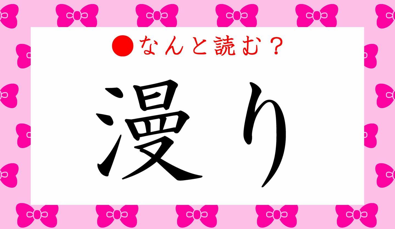 日本語クイズ 出題画像 難読漢字 「漫り」なんと読む?