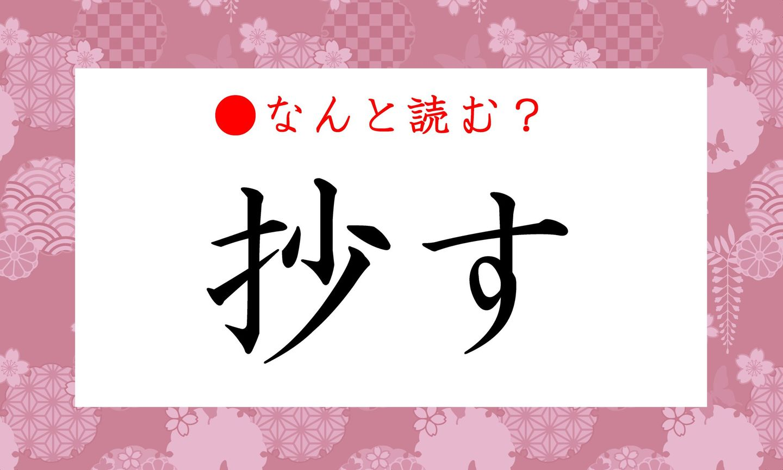 日本語クイズ 出題画像 難読漢字 「抄す」なんと読む?