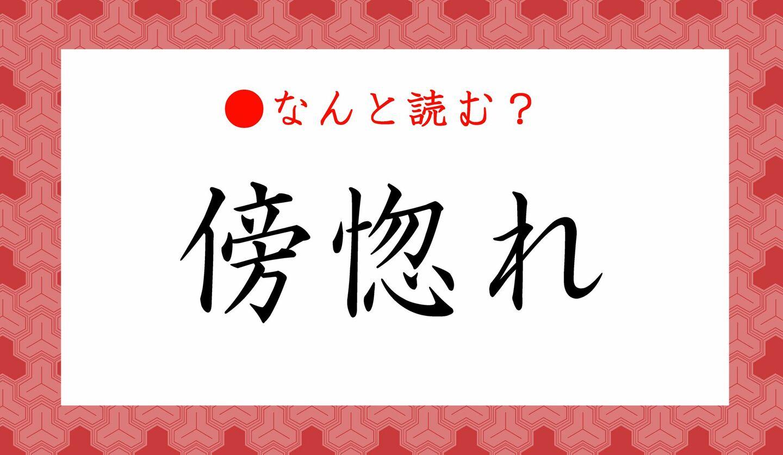 日本語クイズ 出題画像 難読漢字 「傍惚れ」なんと読む?