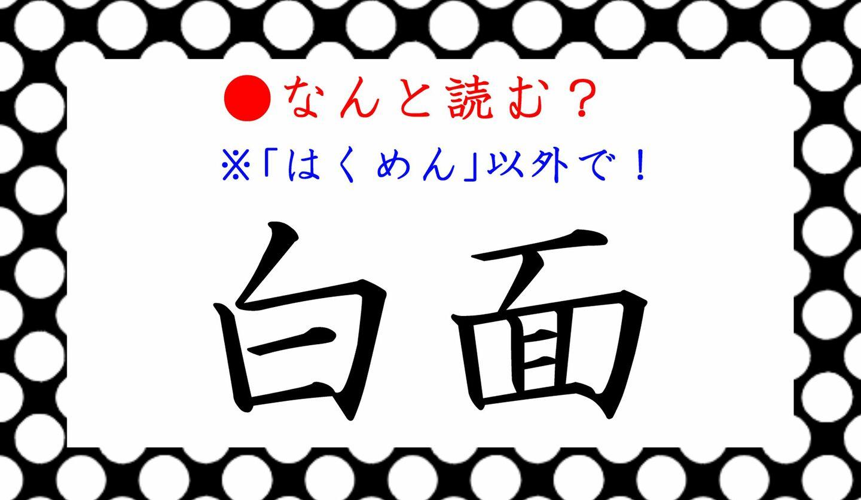 日本語クイズ 出題画像 難読漢字 「白面」なんと読む?