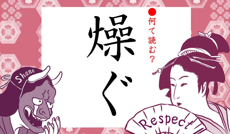 日本語クイズイラスト と 燥ぐ