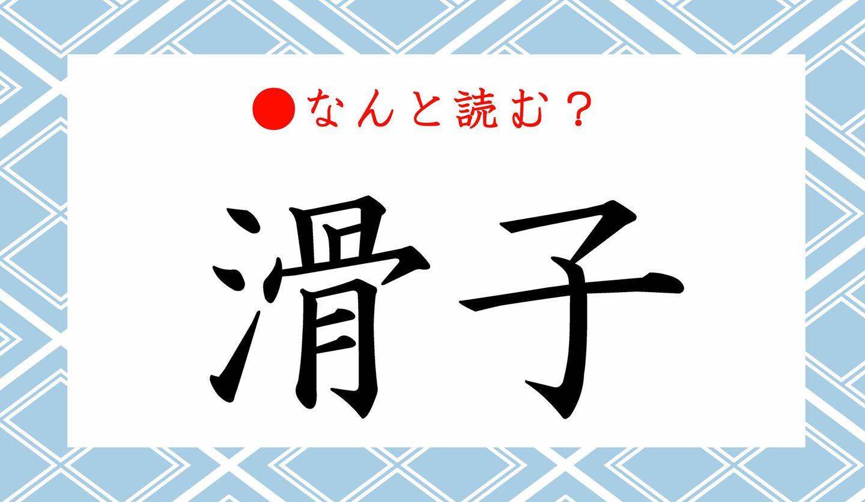 日本語クイズ 出題画像 難読漢字 「滑子」なんと読む?