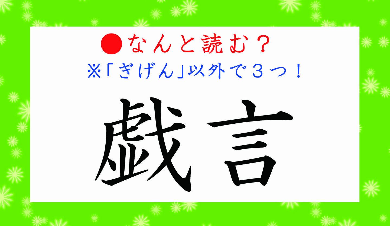 日本語クイズ 出題画像 難読漢字 「戯言」なんと読む? ※ぎげん、以外に3つ!