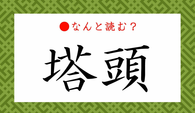 日本語クイズ 出題画像 難読漢字 「塔頭」なんと読む?