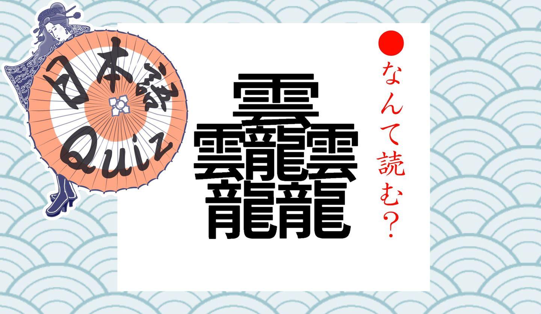 日本語クイズイラスト