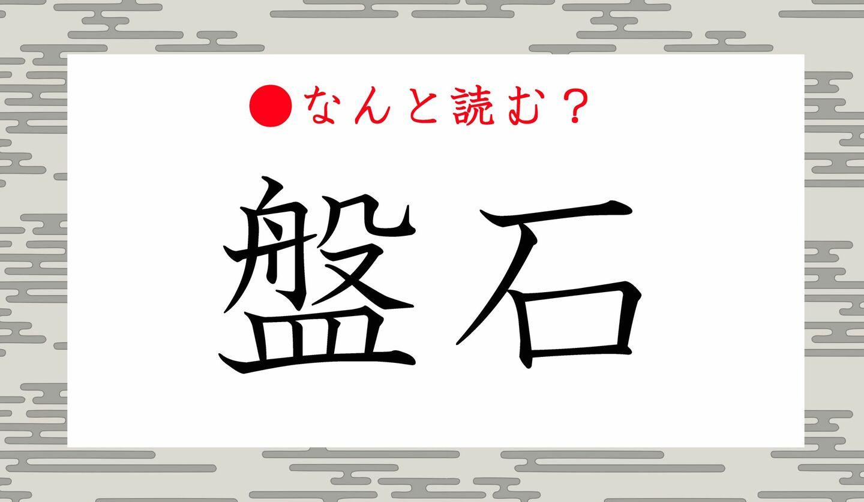 日本語クイズ 出題画像 難読漢字 「盤石」なんと読む?
