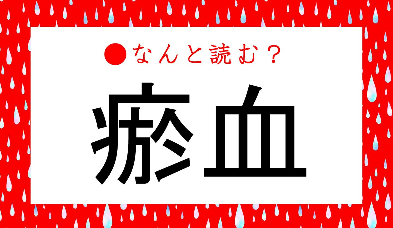 日本語クイズ出題画像 難読漢字「瘀血」 なんと読む?