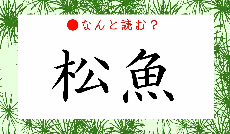 日本語クイズ 出題画像 難読漢字 「松魚」なんと読む?