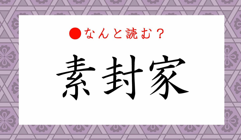日本語クイズ 出題画像 難読漢字 「素封家」なんと読む?