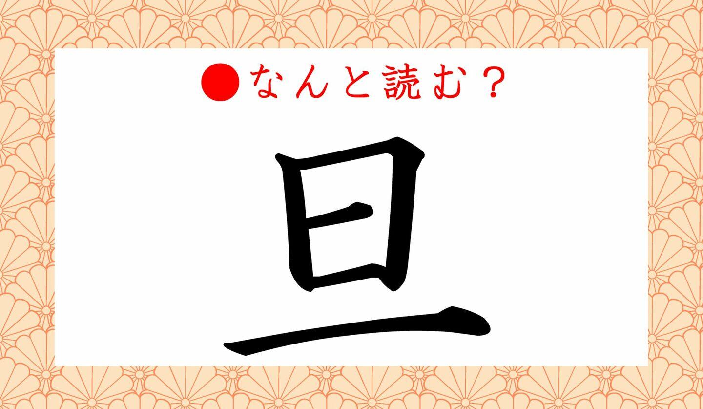 日本語クイズ 出題画像 難読漢字 「旦」なんと読む?