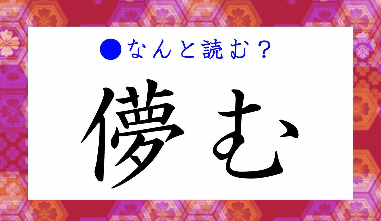 日本語クイズ 出題画像 難読漢字 「儚む」なんと読む?