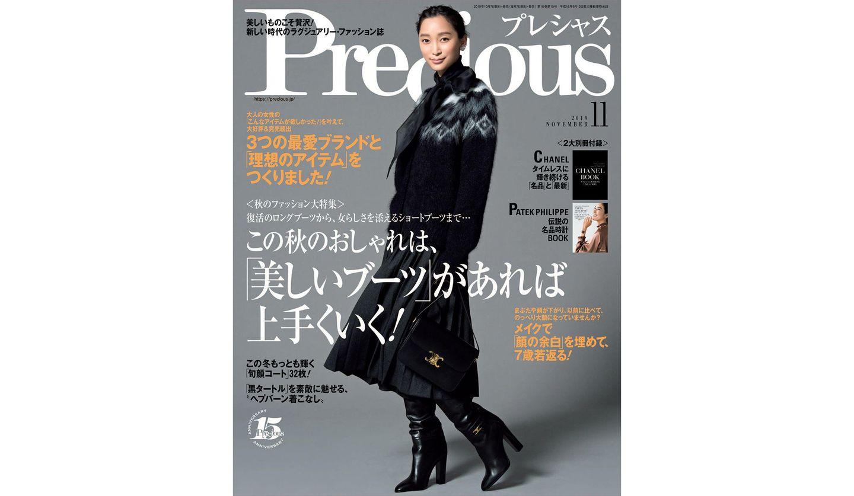 Precious 2019年11月号のカバー写真 モデルで女優の杏
