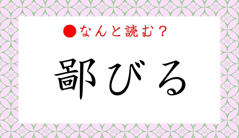 日本語クイズ 出題画像 難読漢字 「鄙びる」なんと読む?